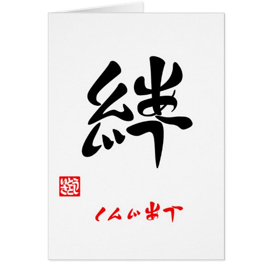 絆・しんじあう(印付) カード