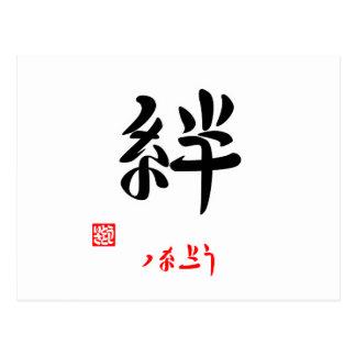 絆・つなごう(印付) ポストカード