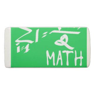 緑の数学の消す物 消しゴム