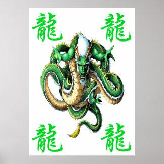 緑ドラゴンポスター ポスター