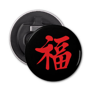 红福中文tの恤の赤い天恵の紅祝福の優美の幸運の運 栓抜き
