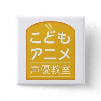 缶バッジ☆こどもアニメ声優教室 button