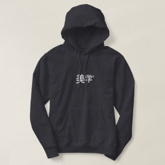 美学の°の日本ので審美的なフード付きスウェットシャツ[黒] パーカ