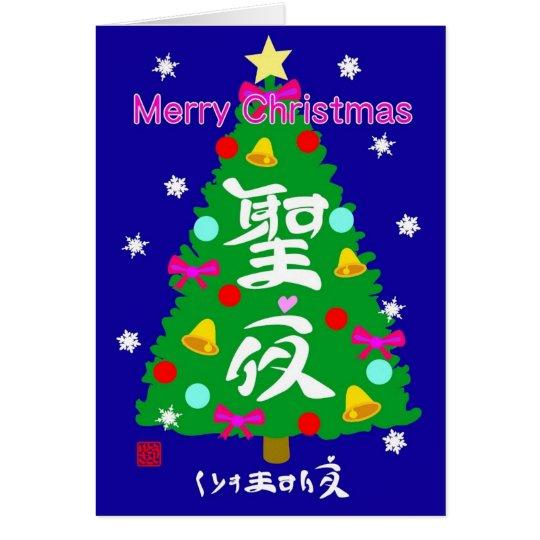 聖夜・くりすますいぶ(メリークリスマス) カード