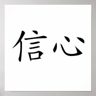 自信のための中国のな記号 ポスター