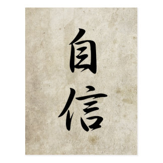 自己自信- Jishin ポストカード