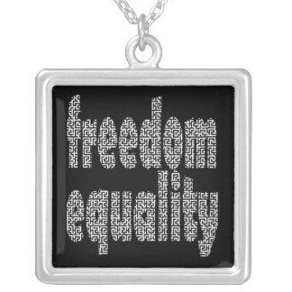 自由の平等のネックレス シルバープレートネックレス