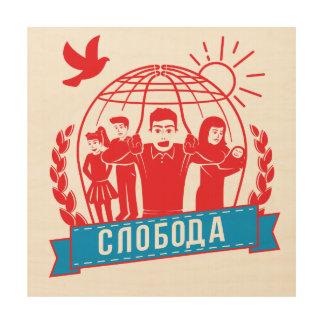 自由-セルビアの言語 ウッドウォールアート