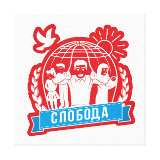 自由-セルビアの言語 キャンバスプリント