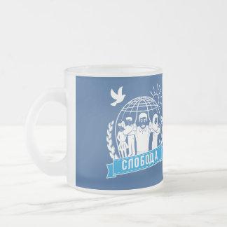 自由-セルビアの言語 フロストグラスマグカップ