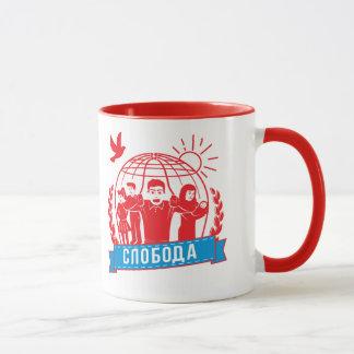 自由-セルビアの言語 マグカップ