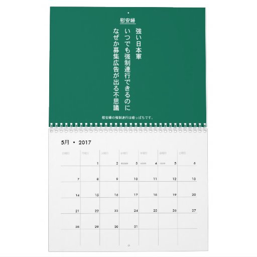 自虐史観撲滅 カレンダー