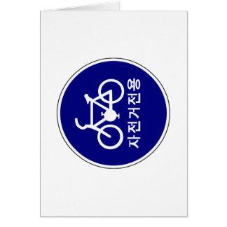 自転車だけ、交通標識、南朝鮮 カード