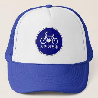 自転車だけ、交通標識、南朝鮮 キャップ