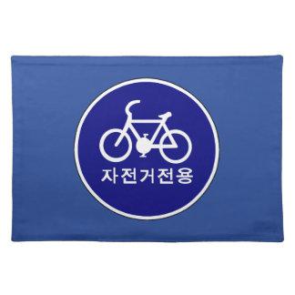 自転車だけ、交通標識、南朝鮮 ランチョンマット