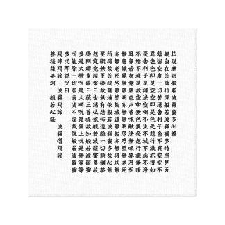 般若心経 - Heart Sutra - キャンバスプリント