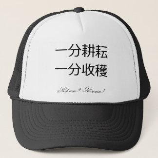 苦痛無しか。 利益無し!  中国のな諺 キャップ