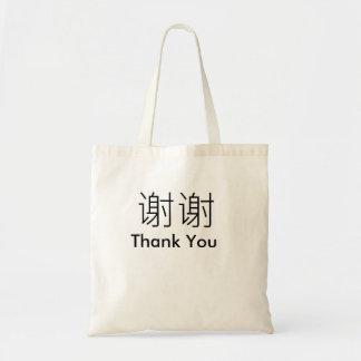英国のマンダリン中国の二か国語の単語は感謝していしています トートバッグ