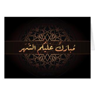 華美なラマダーンイスラム教のムバラクのアラビア書道 カード