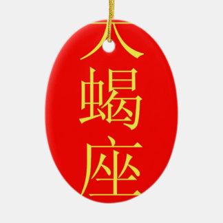 """""""蠍座""""の(占星術の)十二宮図の印の中国人翻訳 セラミックオーナメント"""