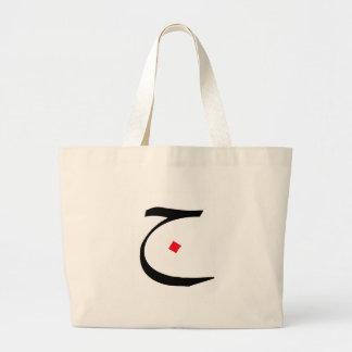 袋の手描きのアラビア書道 ラージトートバッグ