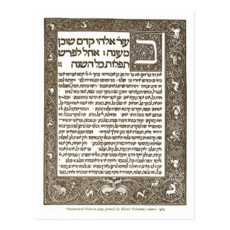装飾用のヘブライページ1489年 ポストカード