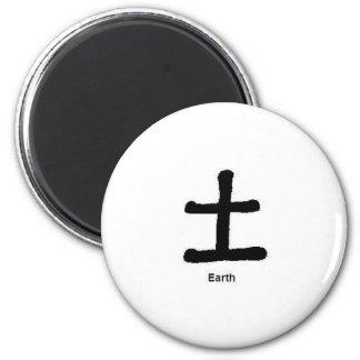 要素の地球のための漢字 マグネット