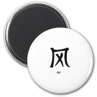 要素の空気のための漢字 マグネット