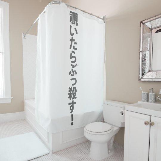 覗いたらぶっ殺すの。 シャワーカーテン