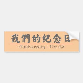 記念日のための中国のな単語-米国10287_4.pdfの… バンパーステッカー