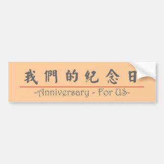 記念日のための中国のな単語-米国10287_5.pdfの… バンパーステッカー