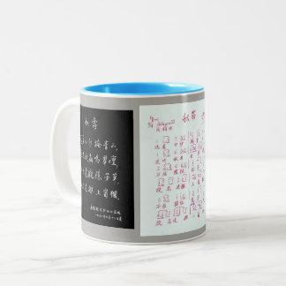詩の秋の霧、書道および歌 ツートーンマグカップ
