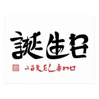 誕生日・うまれたしあわせ(印付)ポストカード ポストカード