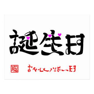 誕生日・おめでとうございます(ハート)(印付) ポストカード