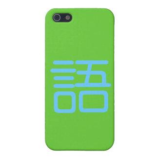 語、言語 iPhone 5 ケース