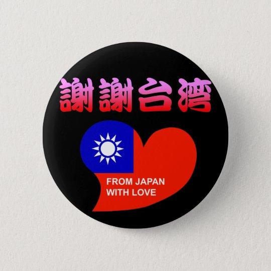 謝謝台湾 5.7CM 丸型バッジ