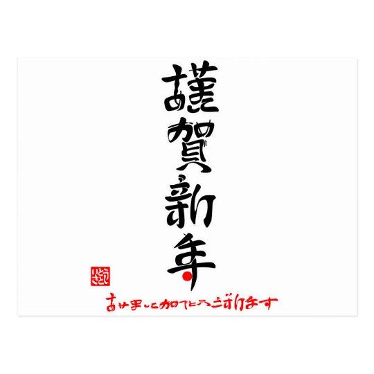 謹賀新年・あけましておめでとうございます(印付) ポストカード