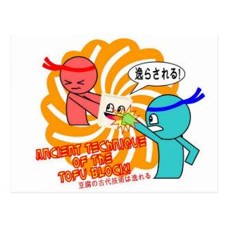 豆腐のブロック! 郵便はがき ポストカード