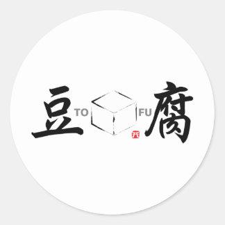 豆腐(日本ので白い立方体) ラウンドシール
