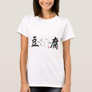 豆腐(日本ので白い立方体) Tシャツ