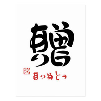 贈 ・ ありがとう 2 ( 印 付 ) ポスト カード