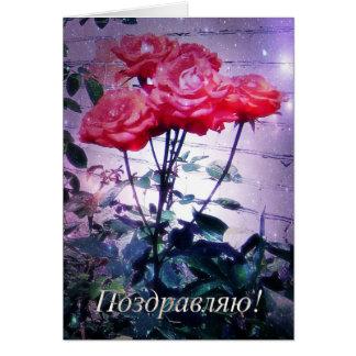 赤いバラ- Поздравляю -挨拶状 カード