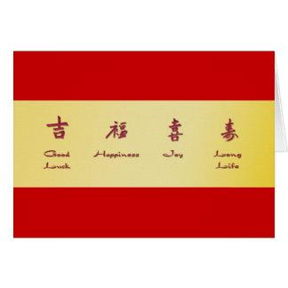赤い封筒-洪Bao カード