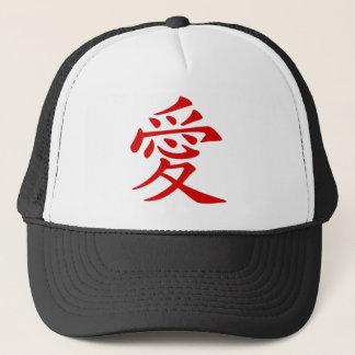赤く中国のな愛記号 キャップ
