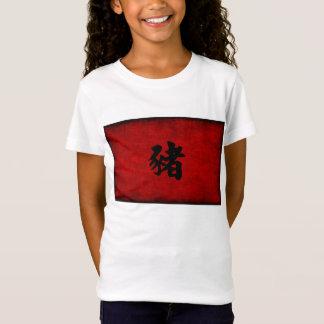 赤のブタのための中国のな書道の記号 Tシャツ