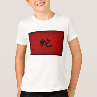 赤のヘビのための中国のな書道の記号 Tシャツ