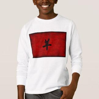 赤のヤギのための中国のな書道の記号 Tシャツ