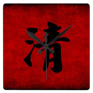 赤の中国のな書道の記号明確にするために スクエア壁時計