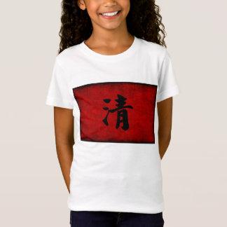 赤の中国のな書道の記号明確にするために Tシャツ