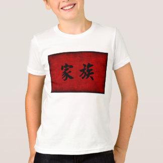 赤の家族のための中国のな書道の記号 Tシャツ
